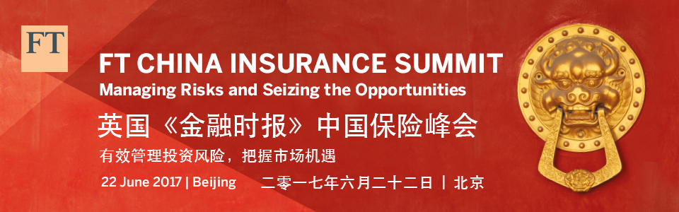 FT China Insurance Summit