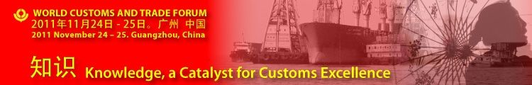 World Customs and Trade Forum